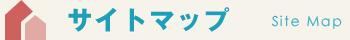 サイトマップ|【解体工事相談室】